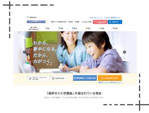 進 研 ゼミ 対応 教科書