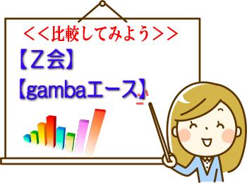 Z会・gambaエース比較