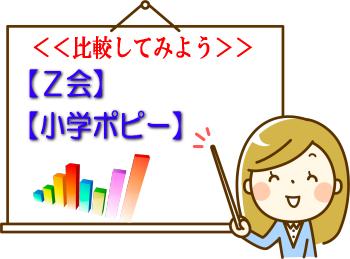 Z会・小学ポピー比較